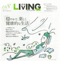 月刊リビングビジネス8月号表紙